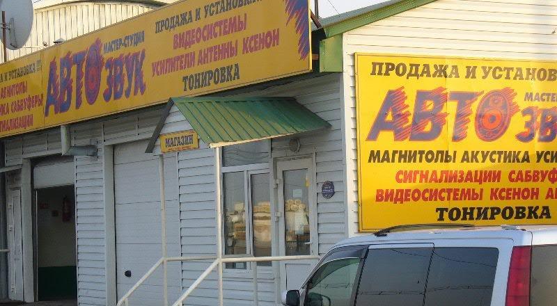 фотография Сервисного центра Авто Звук на улице 70 лет Октября, 25 к11