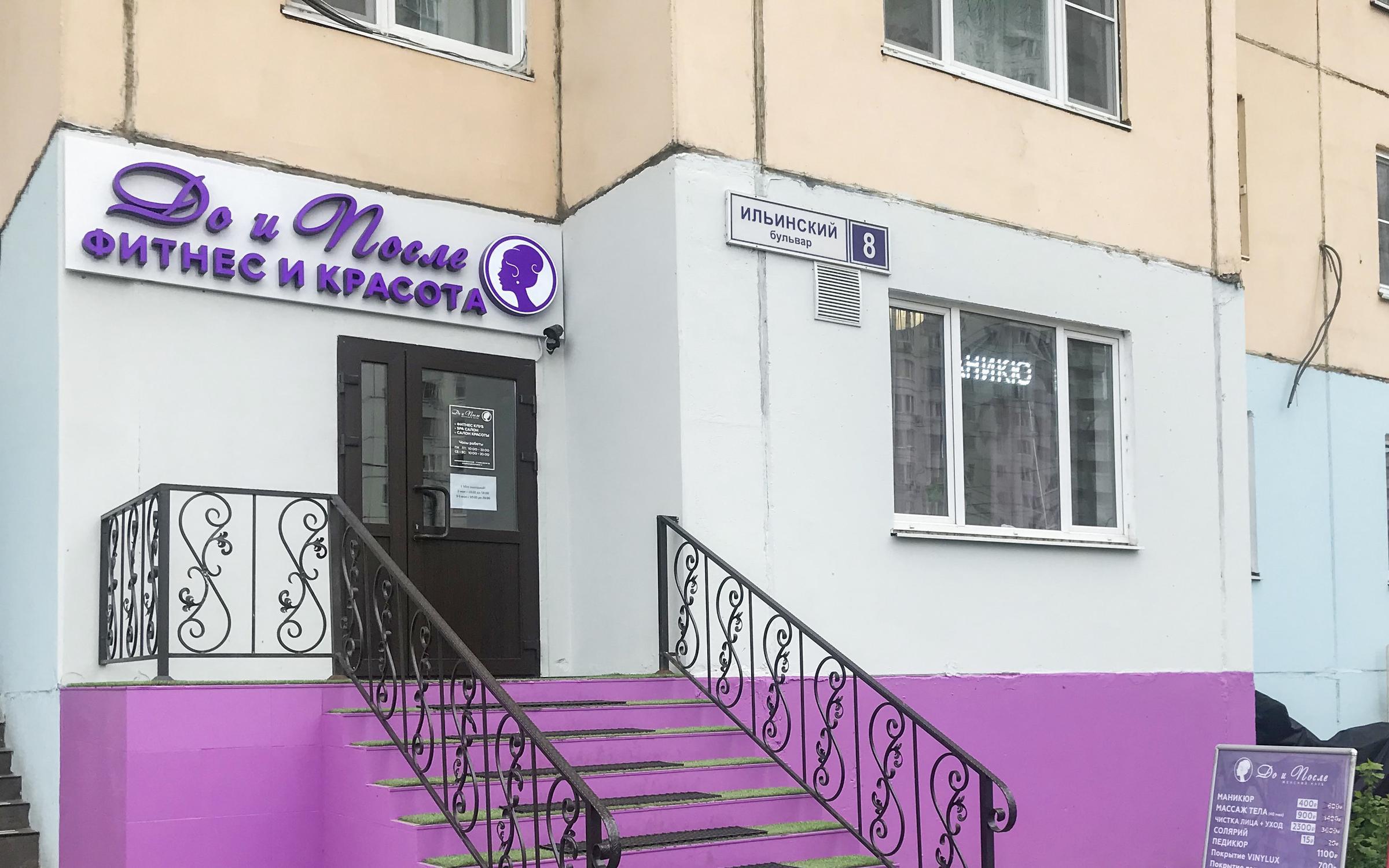 фотография Женского клуба До и После в Ильинском переулке в Красногорске