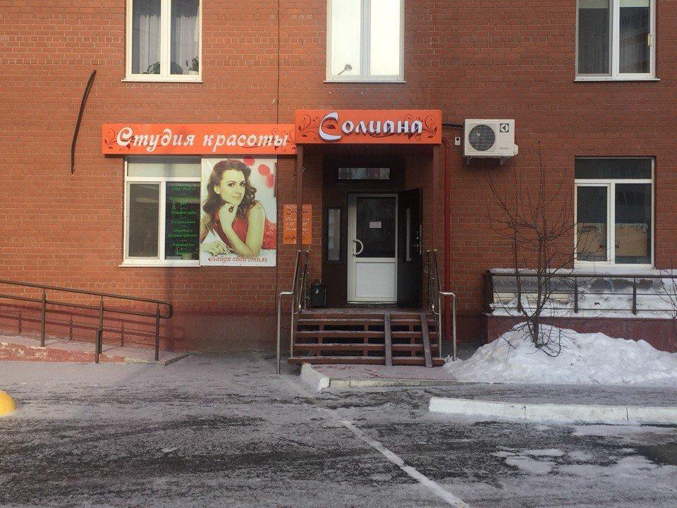 фотография Студии красоты Солиана на улице Василия Гольцова, 15