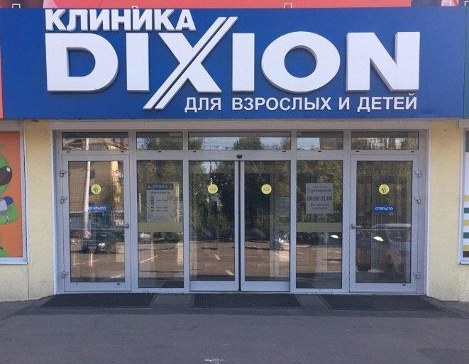 фотография Многопрофильной клиники Диксион-Практика Ока на улице Тургенева