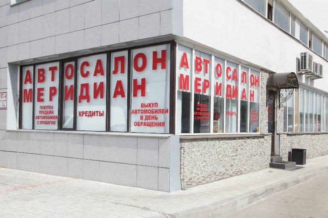 Меридиан автосалон москва можно ли продать машину если она в залоге в ломбарде