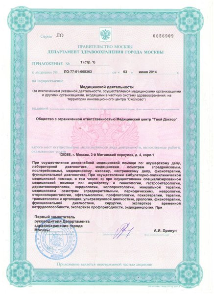 Медицинская книжка твой доктор регистрация в москве для граждан молдовы