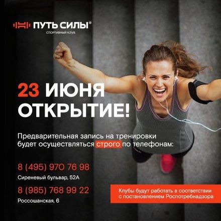 фитнес клуб москва для женщин