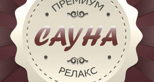 фотография Сауны Релакс на Советском проспекте