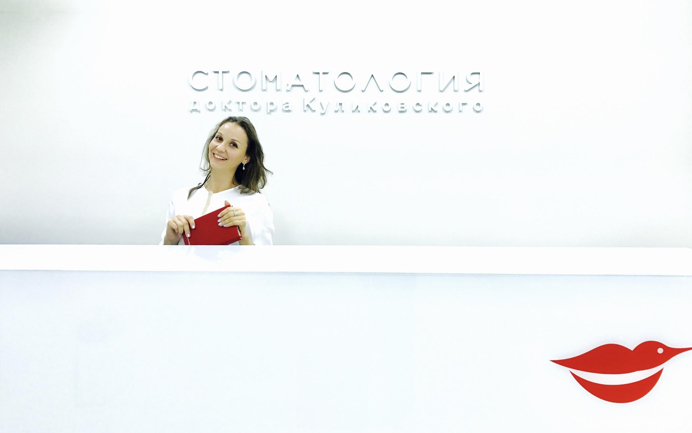 фотография Стоматологии доктора Куликовского