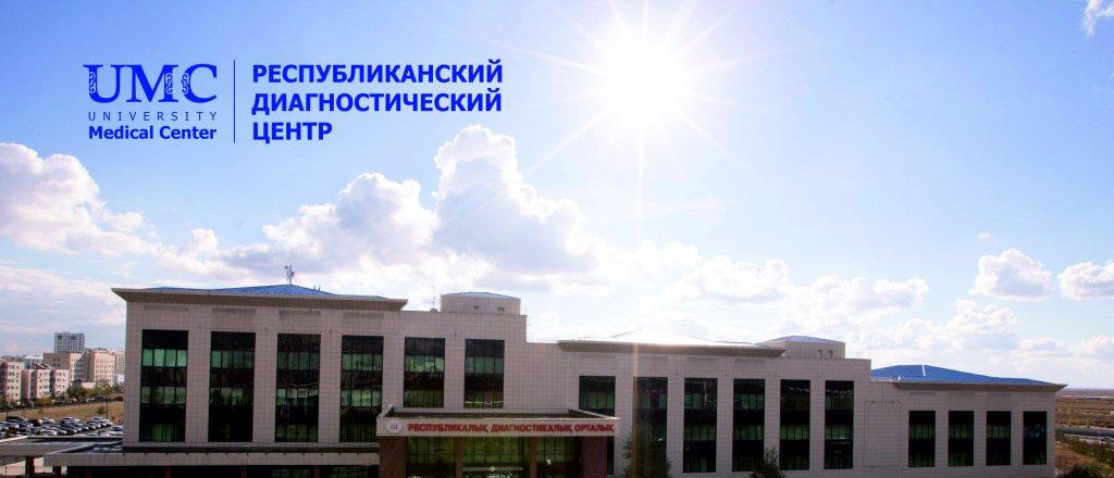 фотография Республиканский диагностический центр на улице Ахмета Байтурсынова