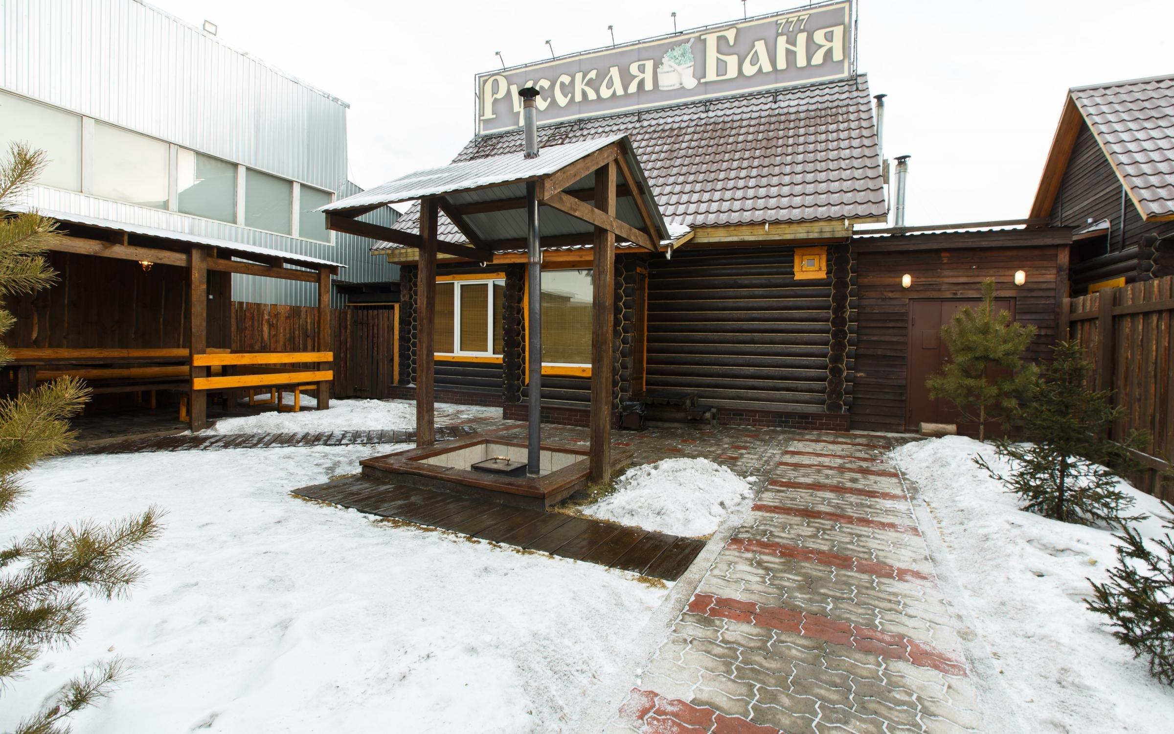 фотография Русской бани на дровах 777 на Ястынской улице
