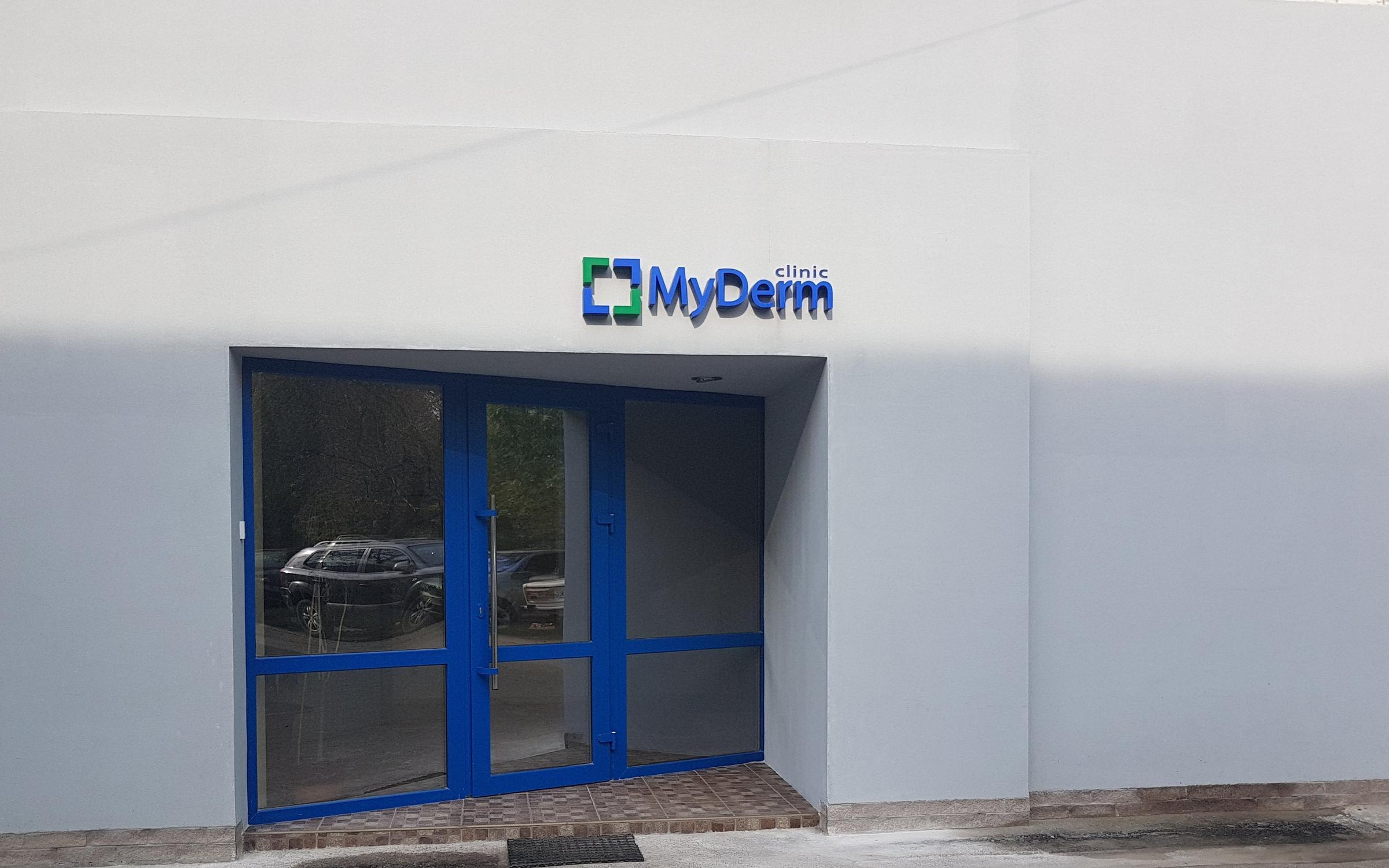 фотография MyDerm на Братиславской улице