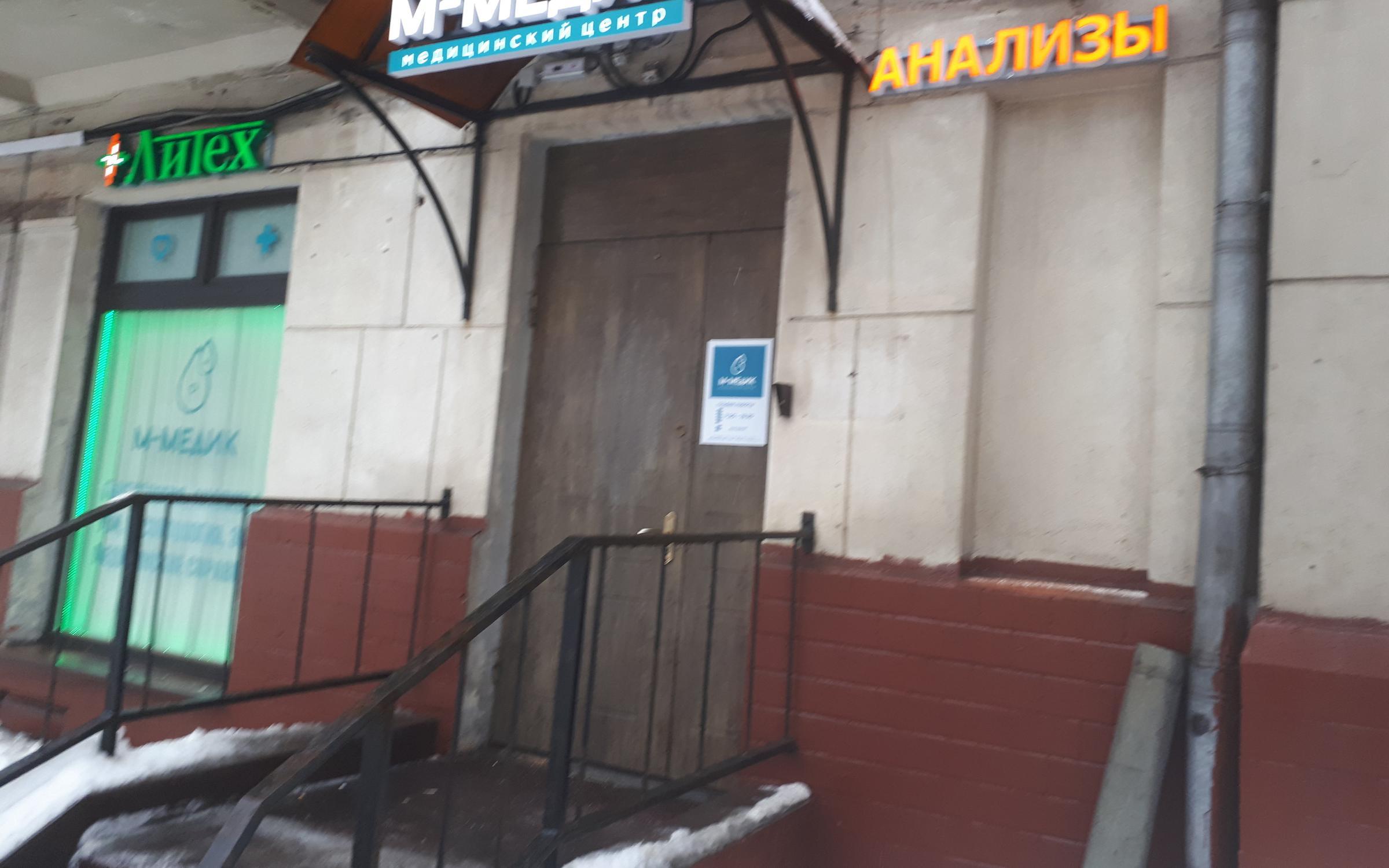 фотография Медицинского центра М-медик на Беговой улице