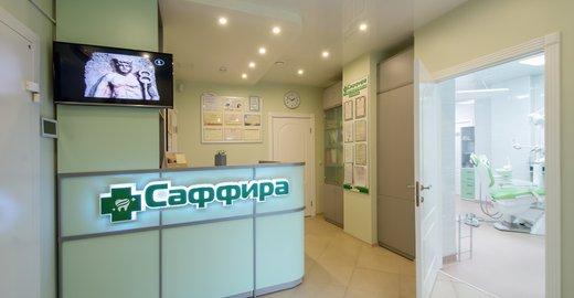 фотография Стоматологической клиники Саффира на проспекте Королёва