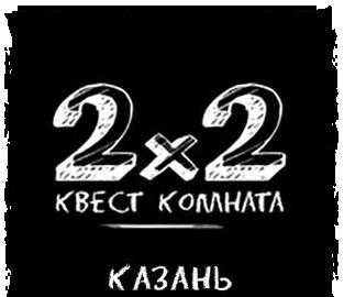 фотография Квест-комната 2х2 на улице Дзержинского