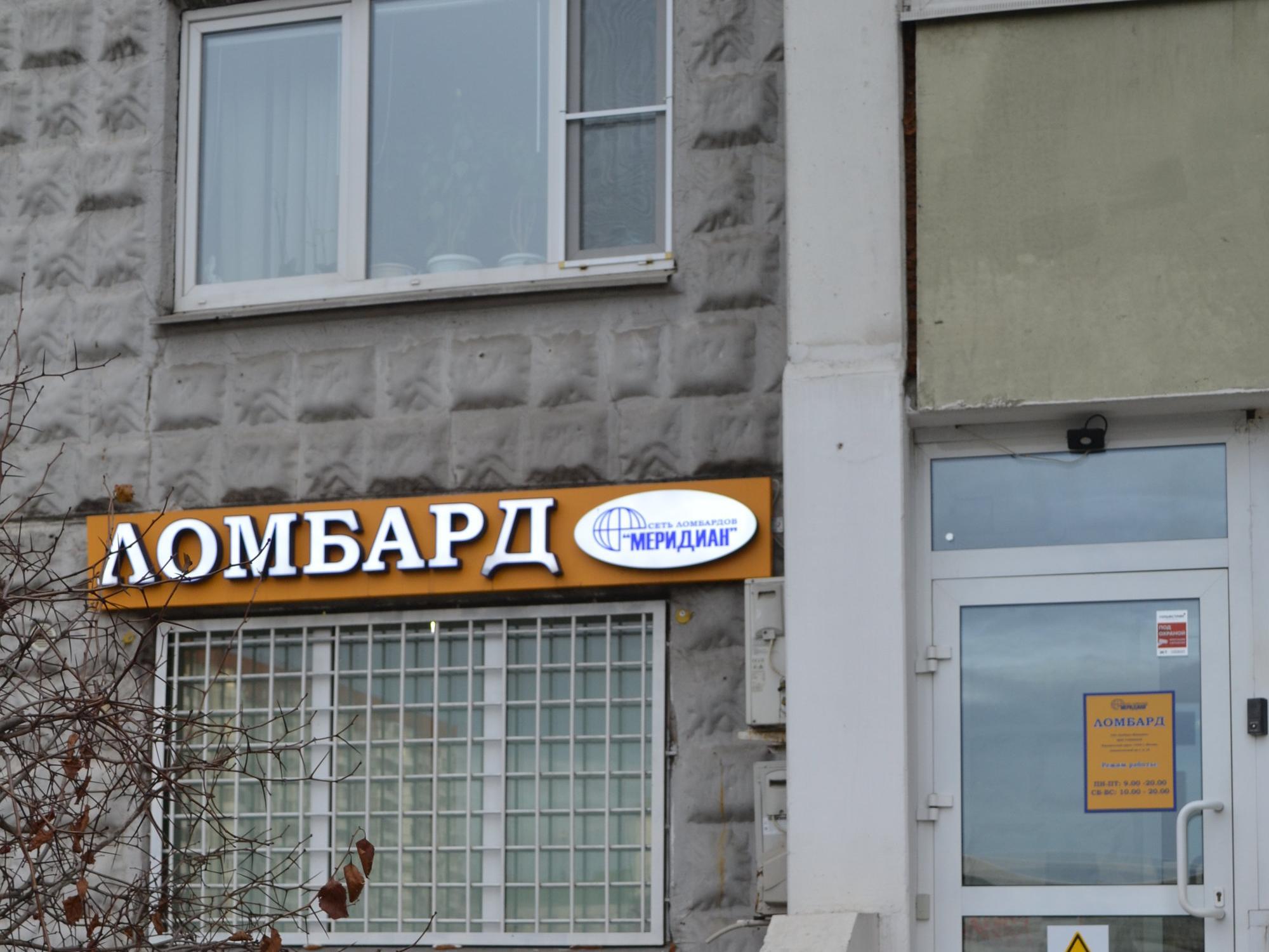 Ломбарды меридиан в москве цены смоленск автоломбард