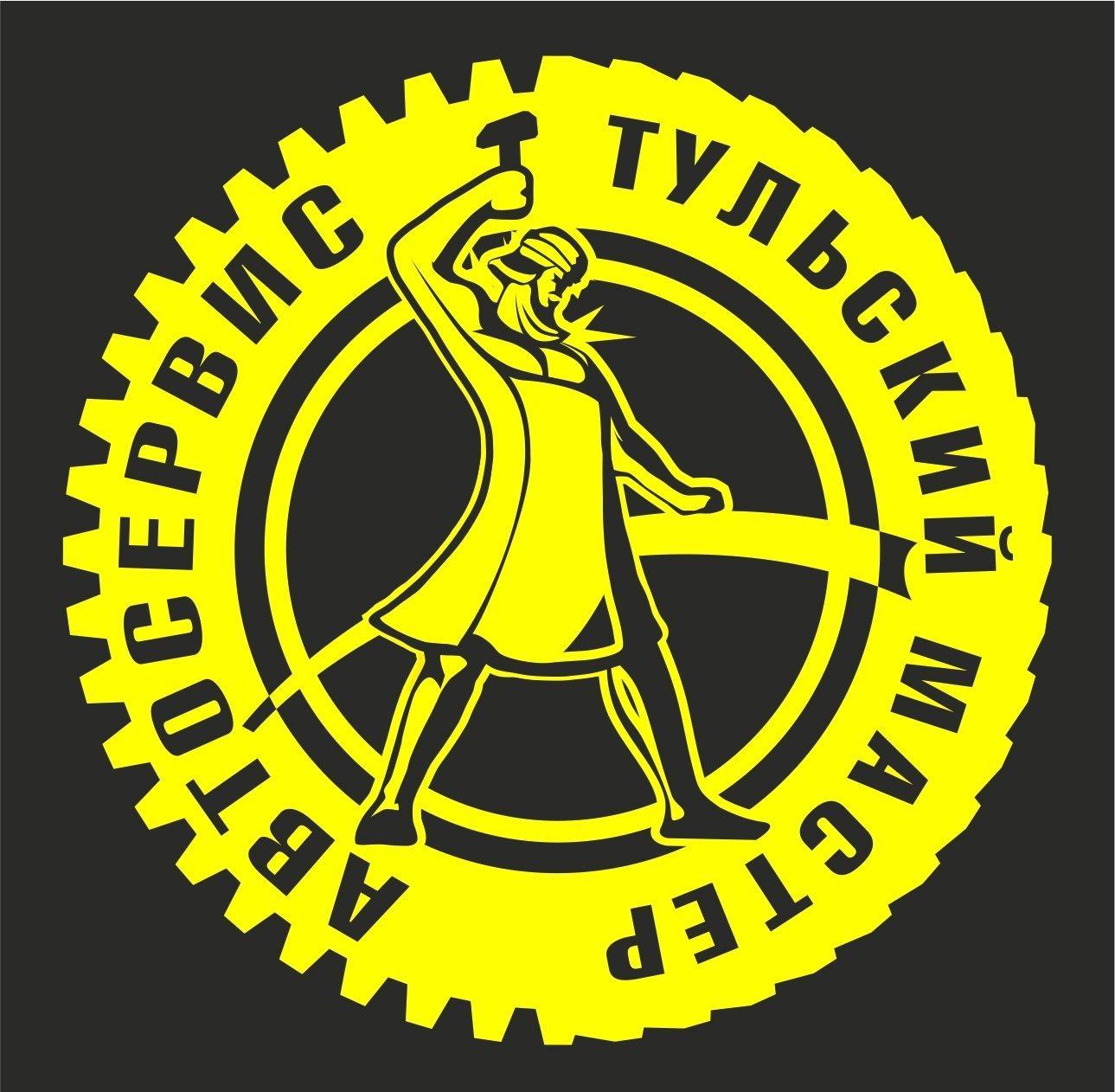 фотография Экспресс-сервис Тульский Мастер