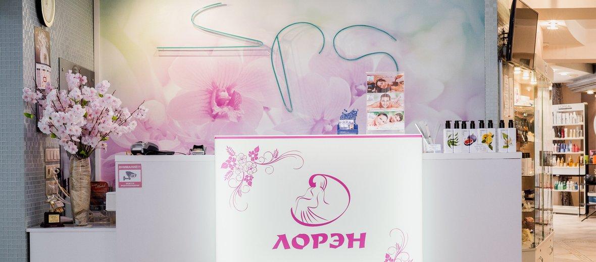 Фотогалерея - Медико-оздоровительный и эстетик-центр Лорэн