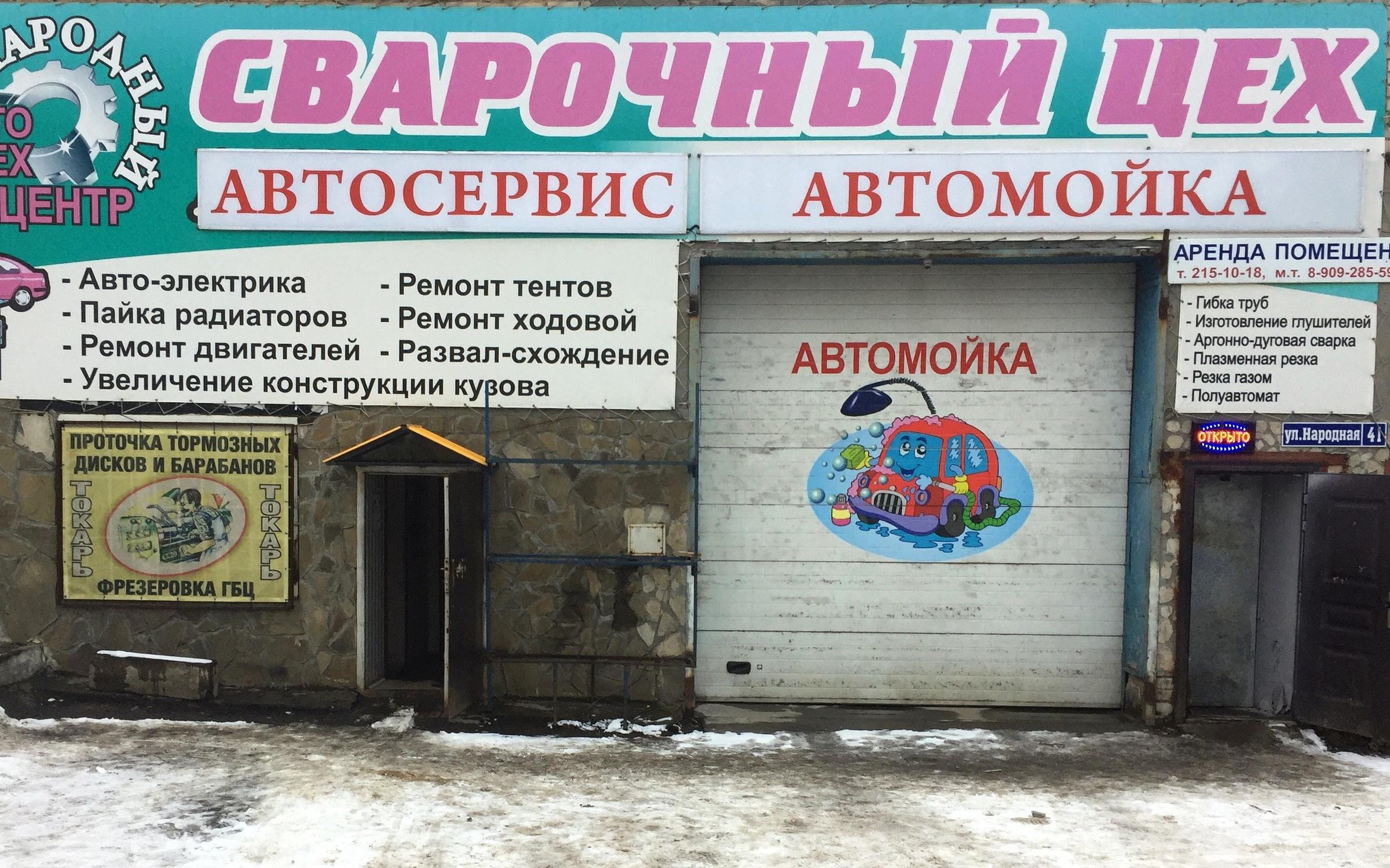 фотография Автосервиса Народный в Московском районе