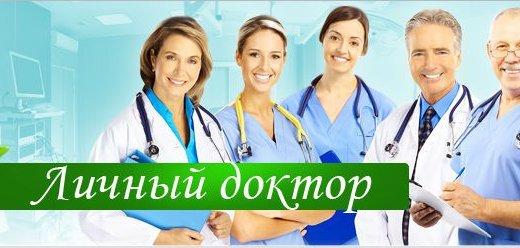 фотография Медицинского центра Личный доктор на проспекте Большевиков