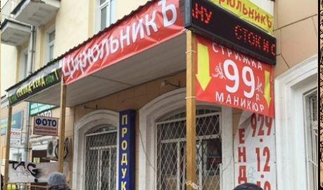 Цирюльник салон красоты москва официальный сайт