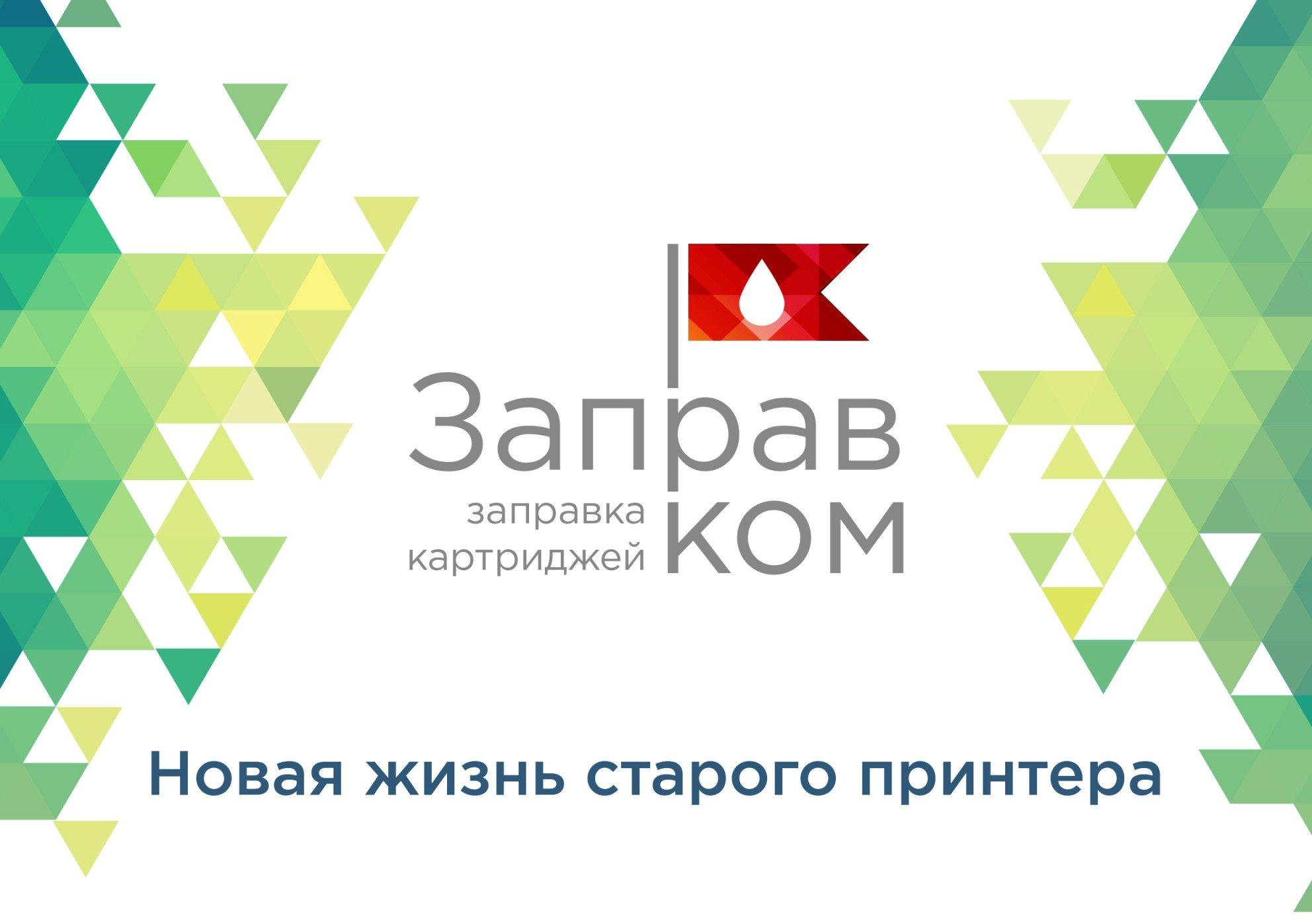 фотография Сервисного центра Заправком на улице Михайлова