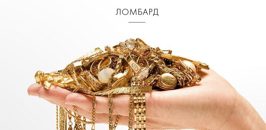 фотография Ломбарда №1 Скупка золота, серебра, антиквариата в Глинищевском переулке
