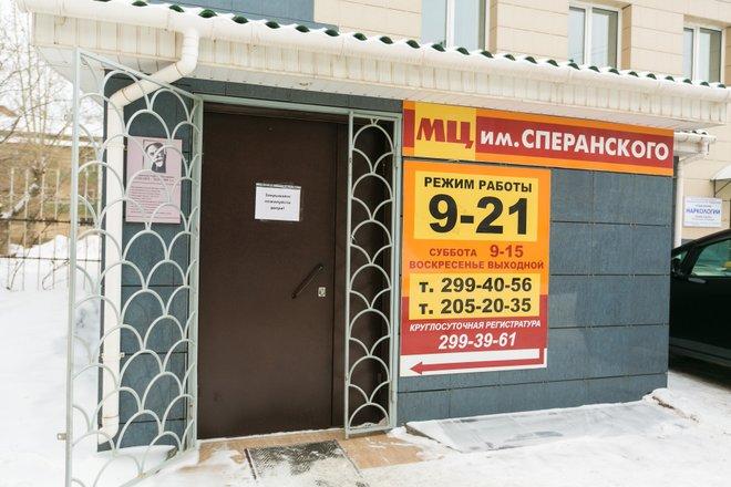 Наркология сперанского красноярск наркологические клиники мурманск