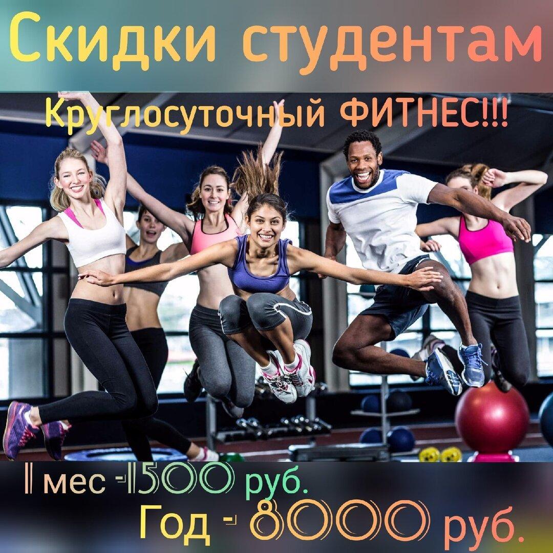 фитнес клуб москва скидки для студентов