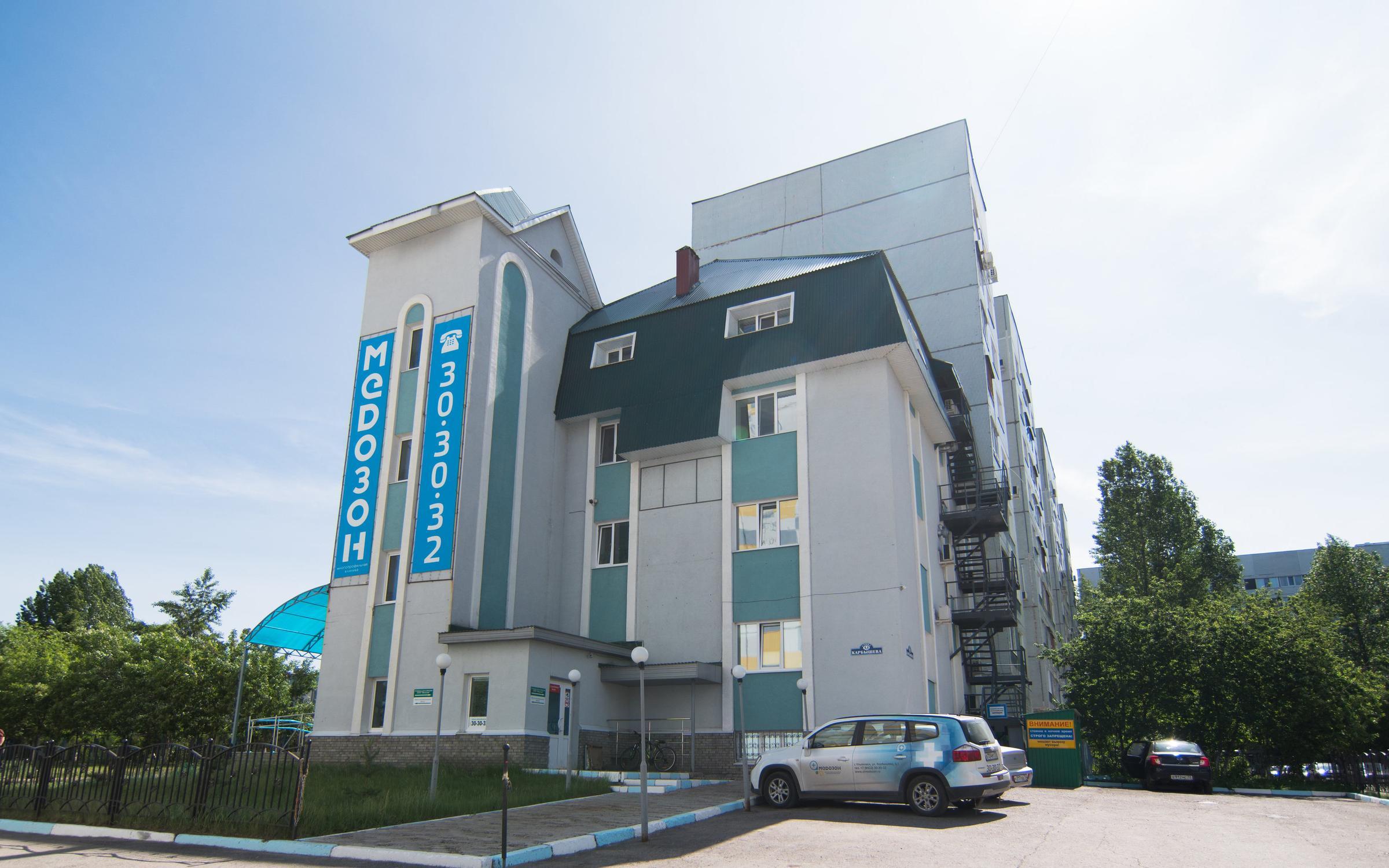 фотография Клиники Медозон на улице Карбышева