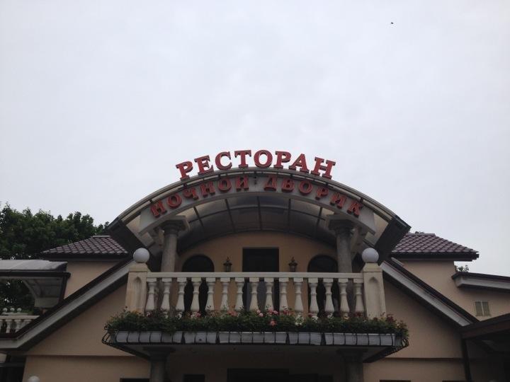 фотография Ресторана Ночной дворик на Свободном проспекте