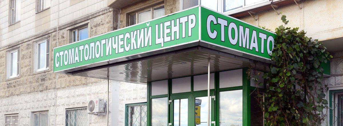 фотография Стоматологического центра Бутово на Куликовской улице