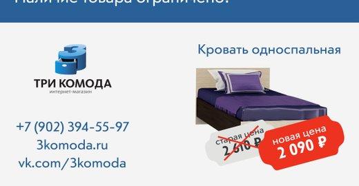 Интернет-магазин мебели Три комода в Ленинском районе - адрес ...