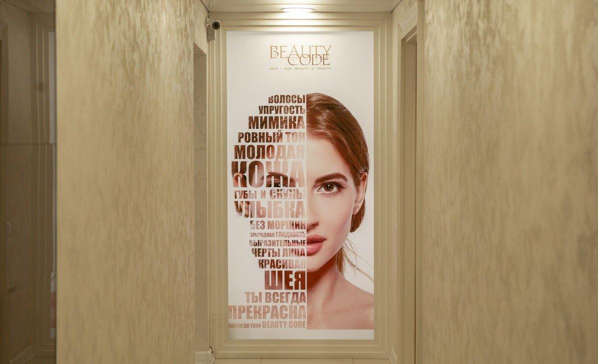 фотография Клиники врачебной косметологии Beauty Code