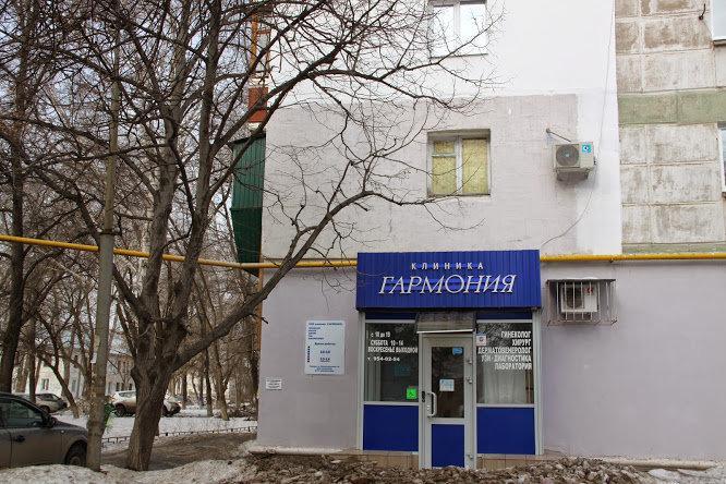 фотография Медицинской клиники Гармония на Севастопольской улице
