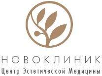 Новоклиник: Центр эстетической медицины и косметологии