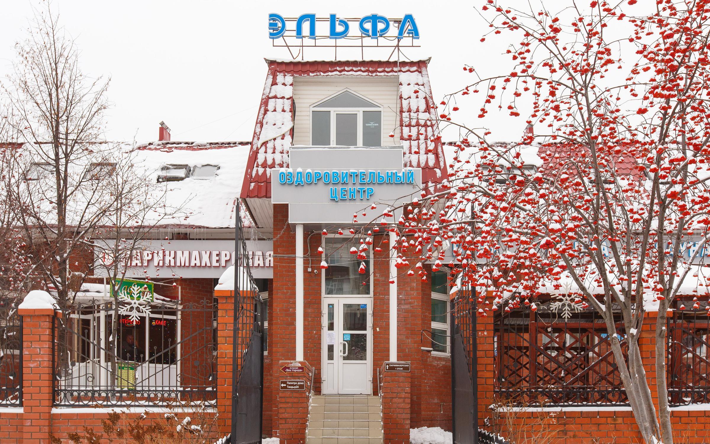 фотография Оздоровительного центра Эльфа на улице Закиева