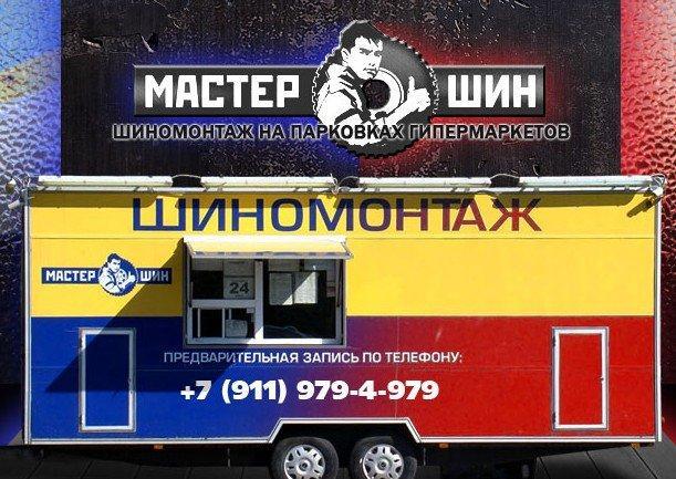 фотография Шиномонтажной мастерской Мастер Шин на Заневском проспекте
