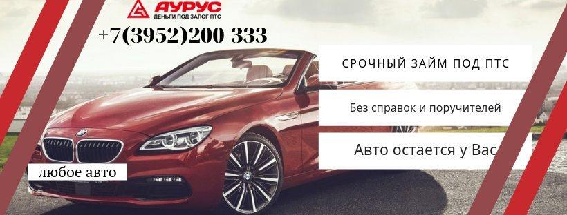 Автоломбард в иркутск 2 пример расписки о получении денег с залогом