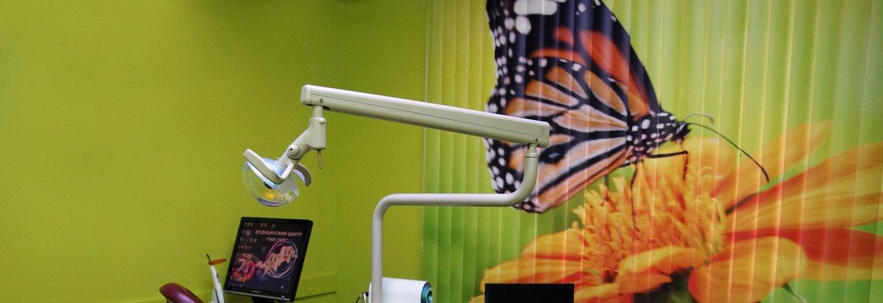 фотография Стоматологического центра Тип-Топ на улице Академика Анохина
