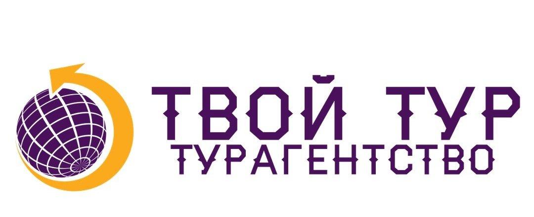 фотография Турагентства Твой Тур на Дмитровском шоссе