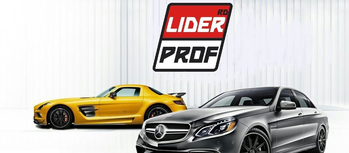 Фотогалерея - LiderProf Autogroup