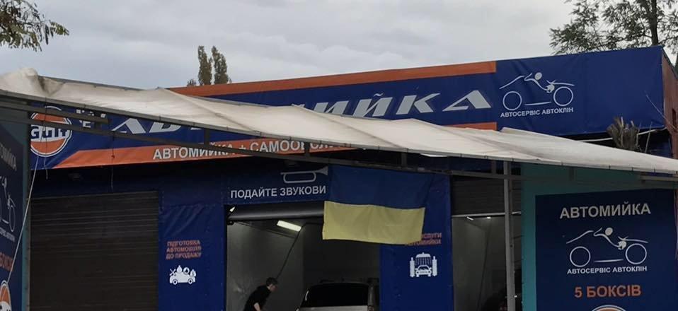 фотография Автосервиса Автоклин в Голосеевском районе