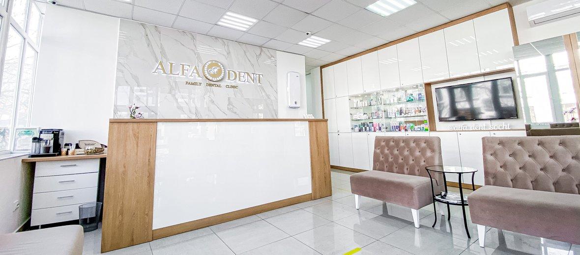 Фотогалерея - Стоматологическая клиника Альфа-дент