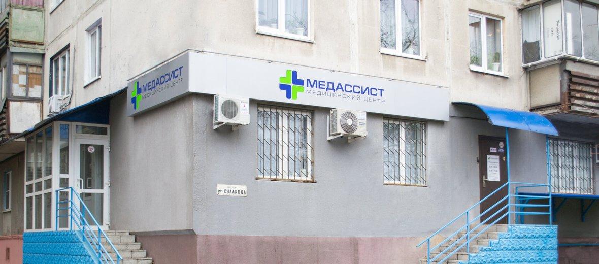 Фотогалерея - Медассист, медицинские центры