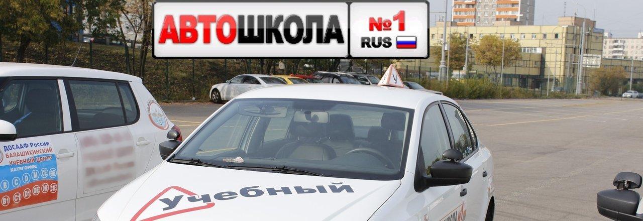 фотография Автошколы №1  на 1-й Новокузьминской улице