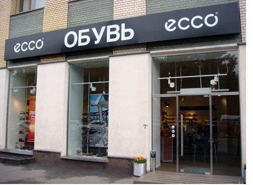 фотография Магазина обуви Ecco в ТЦ Outlet Village Белая Дача