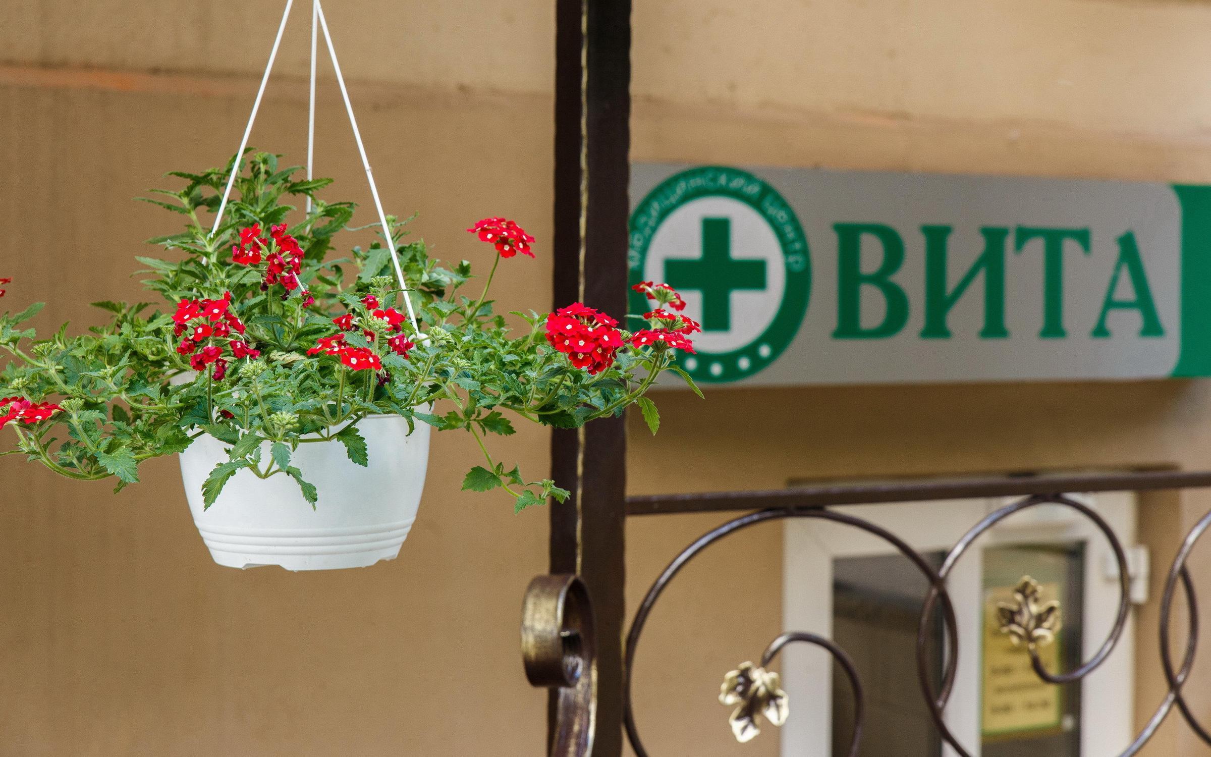 фотография Медицинского центра Вита на улице Максима Богдановича