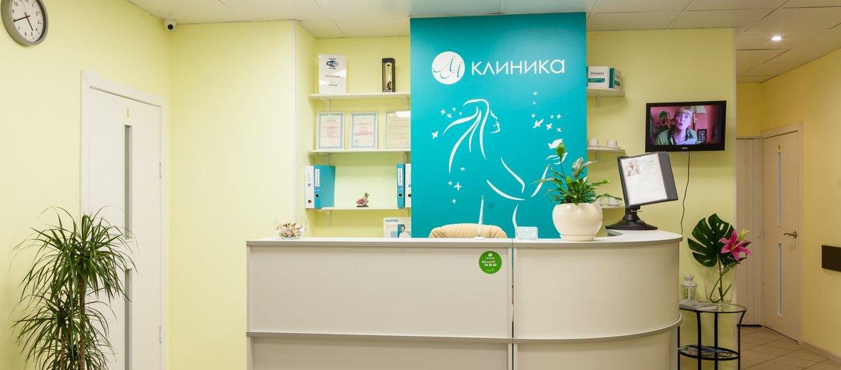 Фотогалерея - Клиника женского здоровья ЛА Клиника на Ленинском проспекте
