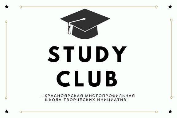 фотография Многопрофильной школы творческих инициатив Study Club