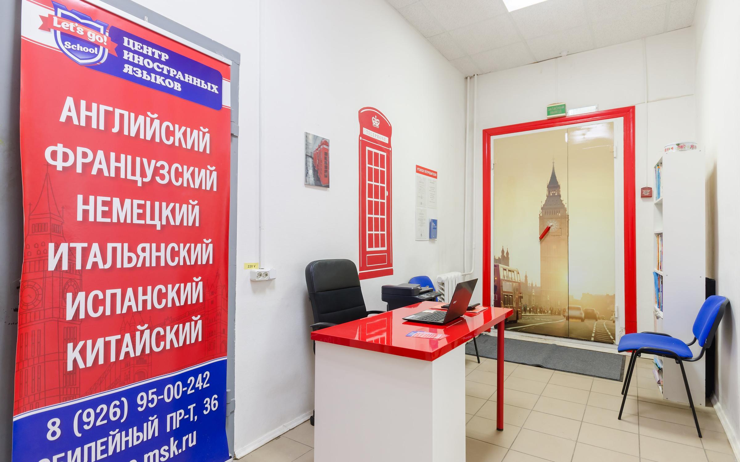 фотография Центра иностранных языков Let's go! на Юбилейном проспекте, 36 в Реутове