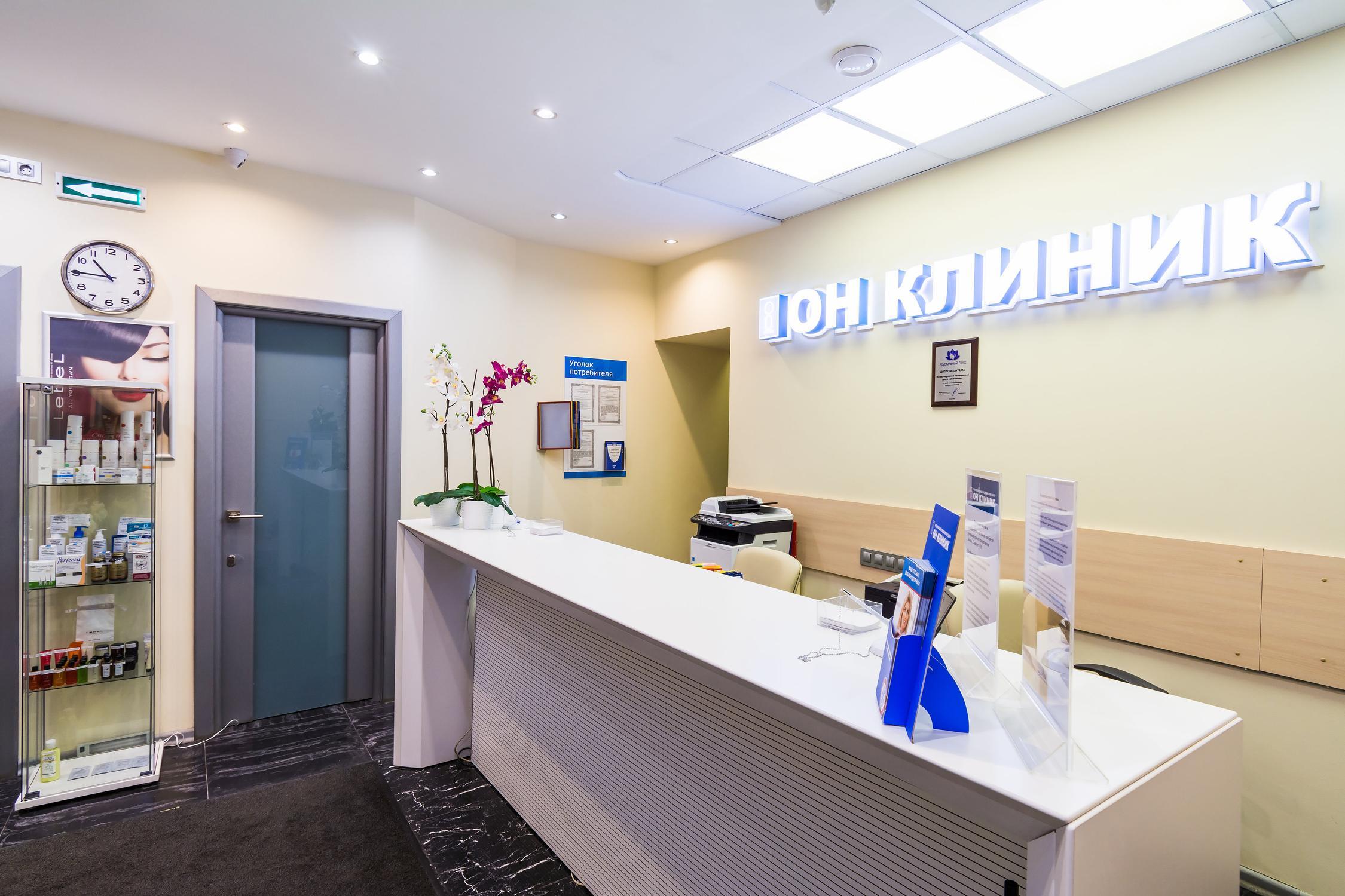 фотография Многопрофильного международного медицинского центра Он Клиник на метро Парк культуры