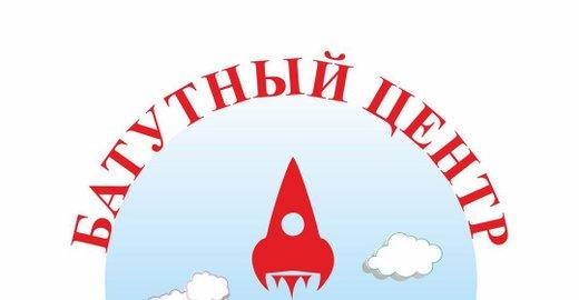 фотография Батутного центра Красная Ракета на улице Миклухо-Маклая