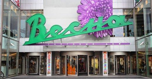 ТЦ Весна на Арбате - отзывы, фото, цены, телефон и адрес, список магазинов  и заведений - ТЦ - Москва - Zoon.ru d57edfb29ad
